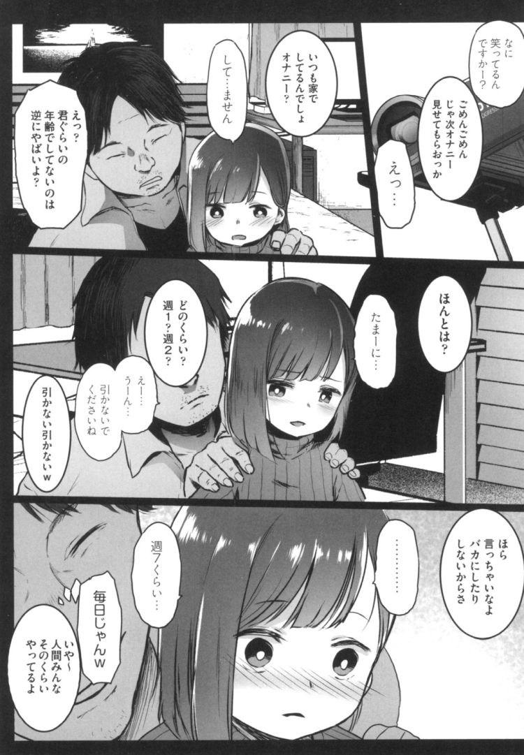 ランドセル援交日誌[内海うららの場合]00006