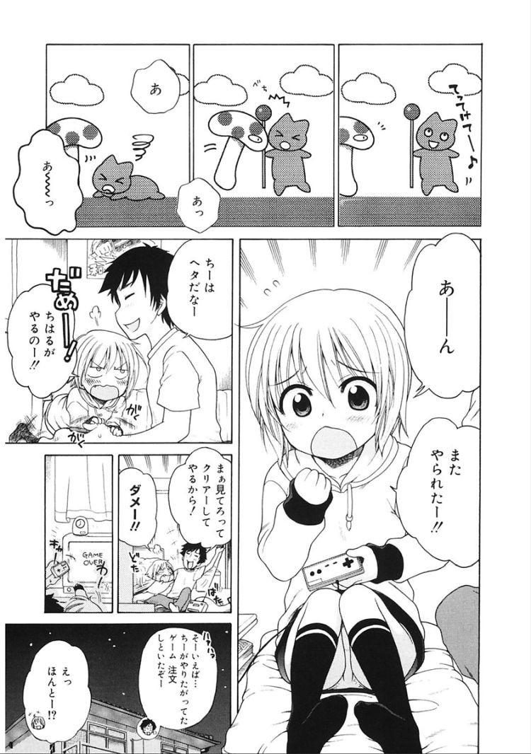 れべるあっぷ!ちーちゃん00001
