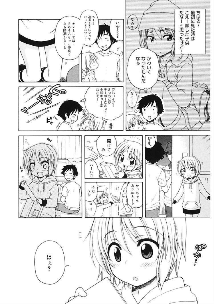 れべるあっぷ!ちーちゃん00004