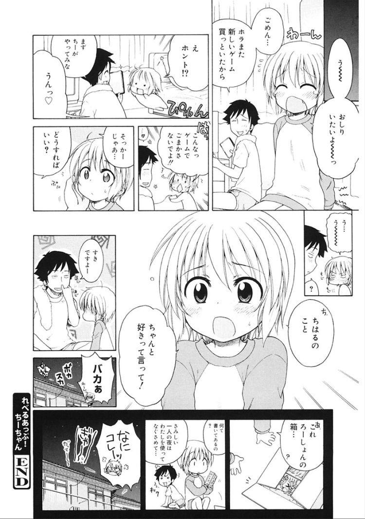 れべるあっぷ!ちーちゃん00022