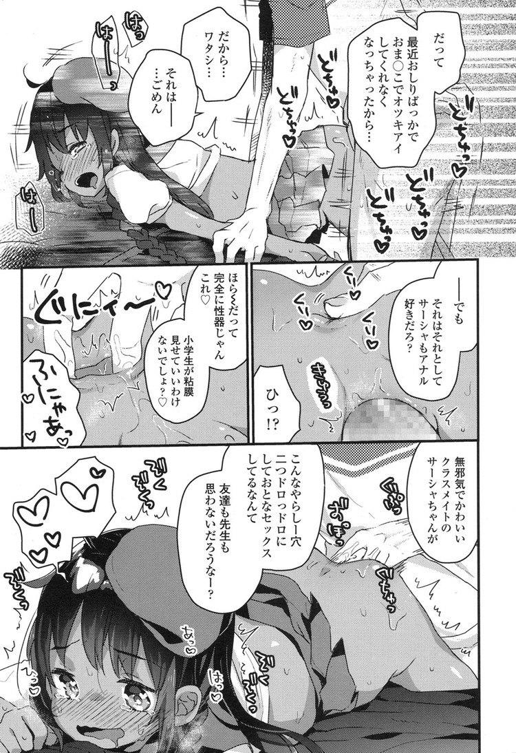 妹とこみゅにけーしょん!00011