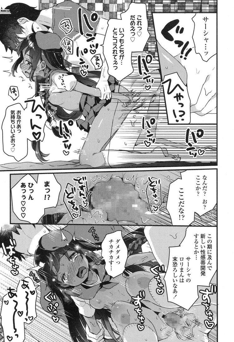妹とこみゅにけーしょん!00013