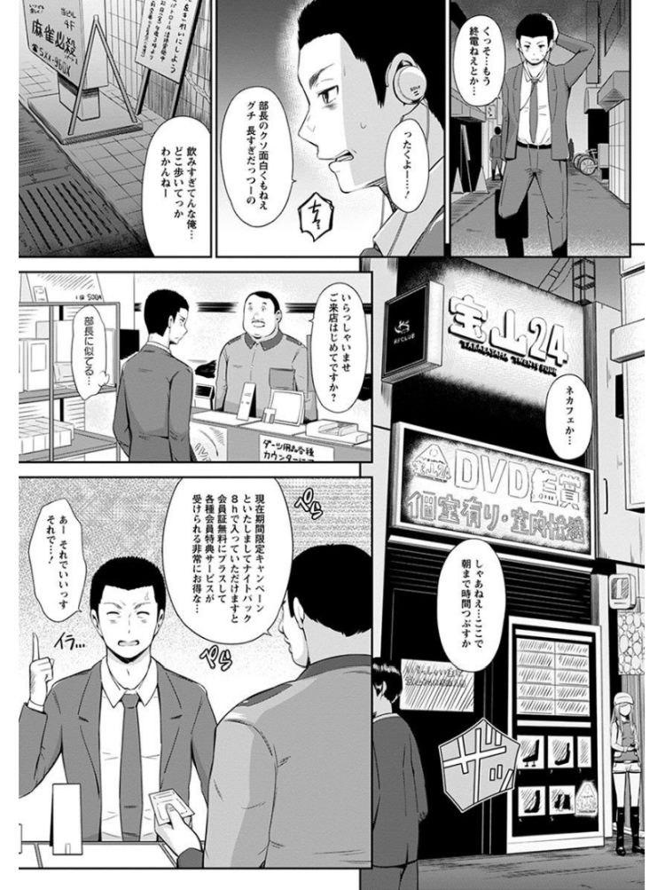 ハピギャルむらむらネットカフェ00001