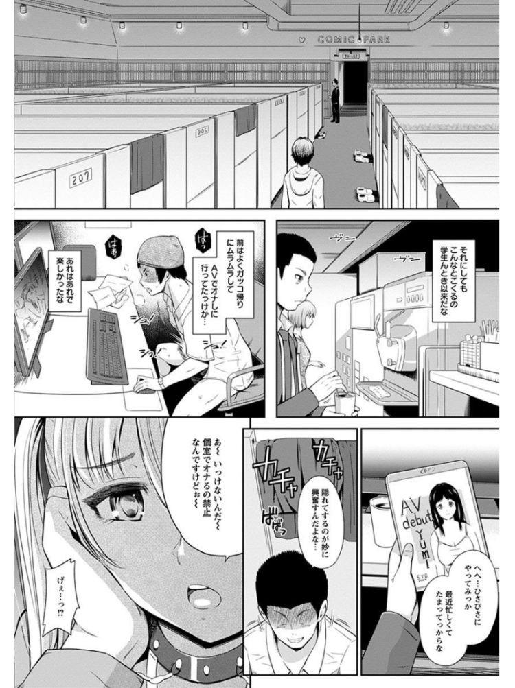 ハピギャルむらむらネットカフェ00002