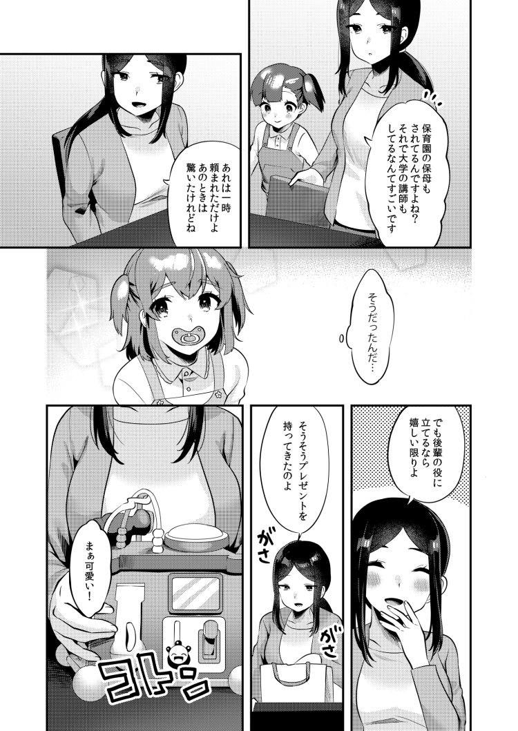 ハロー・マイ・プリティ・ベビー200010