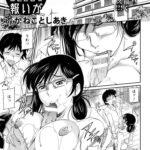 【エロ漫画】悪い事をした報いが【オリジナル】