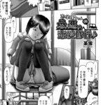 【エロ漫画】志保理ちゃんの最悪恋愛修行【オリジナル】