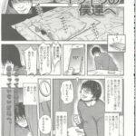 【エロ漫画】ギリギリの僕らへ【オリジナル】
