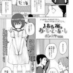 【エロ漫画】とある宿のおもてなし【オリジナル】