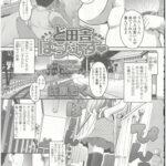 【エロ漫画】田舎は天国【オリジナル】