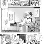 【エロ漫画】ごちそうさまのその後は【オリジナル】