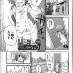 【エロ漫画】リセット莉瀬ちゃん【オリジナル】