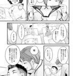 【エロ漫画】すわっぷ!【オリジナル】
