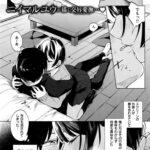 【エロ漫画】春までは【オリジナル】