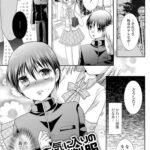 【エロ漫画】お気に入りの制服【オリジナル】