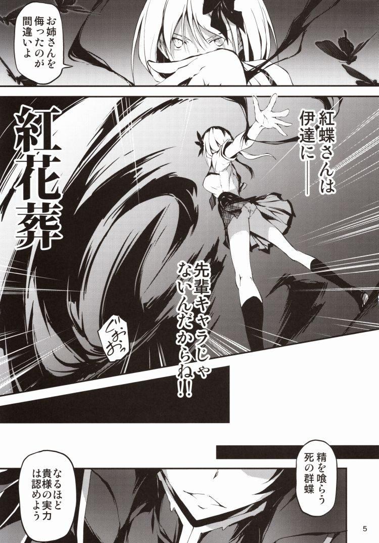 恋姦900004