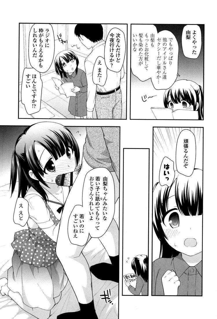 アイドル立志伝00007
