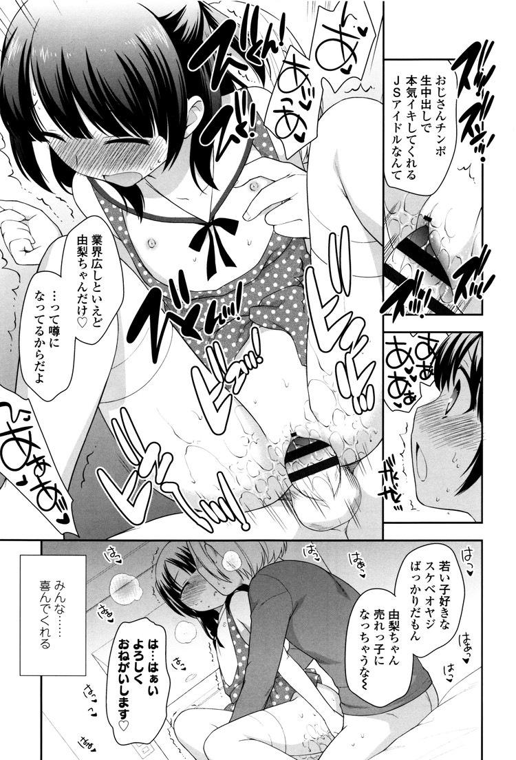 アイドル立志伝00011