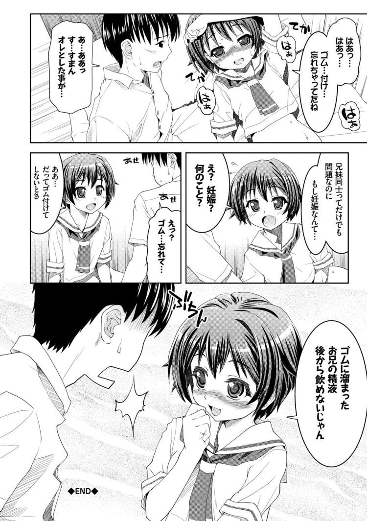 美咲ちゃんあわー00020