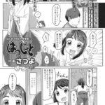 【エロ漫画】はつしごと!【オリジナル】