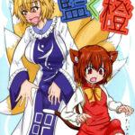 【エロ漫画】藍く橙【東方Project】