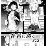 【エロ漫画】春宵に続く【オリジナル】