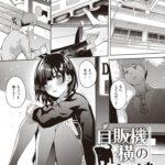 【エロ漫画】自販機の横の忠犬【オリジナル】