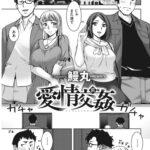 【エロ漫画】愛情交換【オリジナル】