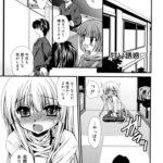 【エロ漫画】甘い誘惑【オリジナル】