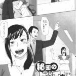 【エロ漫画】秘密のビッチちゃん【オリジナル】