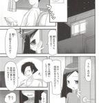 【エロ漫画】はやい!はやいよ!葵さん!【オリジナル】