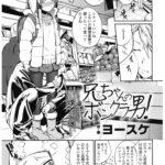 【エロ漫画】兄ちゃんのボンクラ男!【オリジナル】