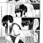 【エロ漫画】やさしさの裏側【オリジナル】