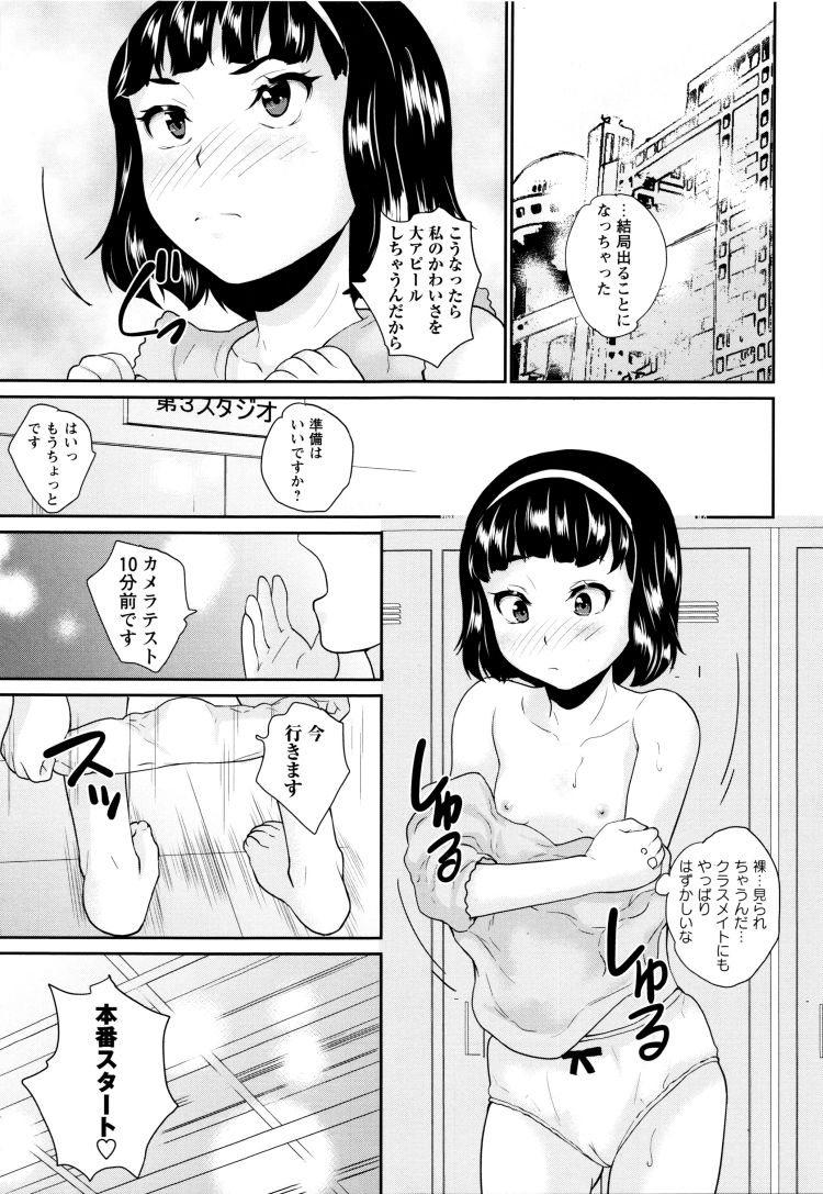 TVどきどきっワレメインタビュー00003