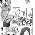 【エロ漫画】私、会長だよ!【オリジナル】