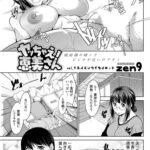 ヤっちゃえ恵美さん5