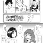 【エロ漫画】それもアリだと思う…いやむしろそれが【オリジナル】