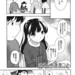 【エロ漫画】最後のおままごと【オリジナル】