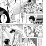 【エロ漫画】僕らの潜水性活【オリジナル】