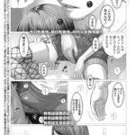 【エロ漫画】はんしょくき【オリジナル】