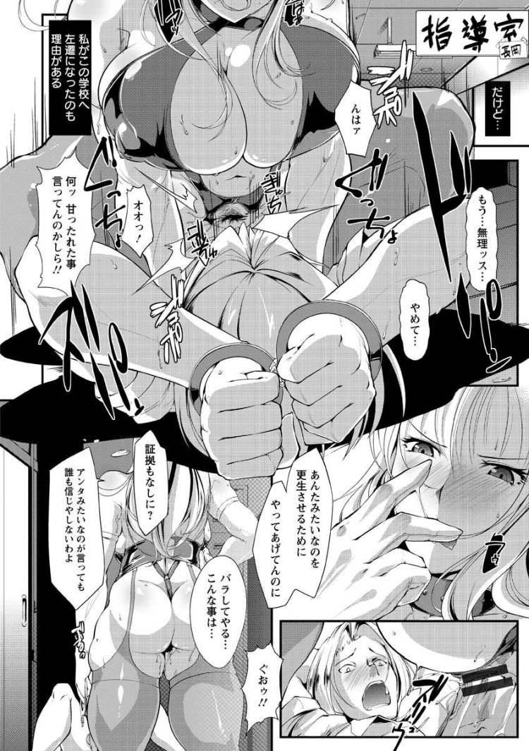 陥落の女教師00002
