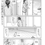 【エロ漫画】寝取られ視姦妻最終話【オリジナル】