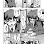 【エロ漫画】添削作業はお手柔らかに【オリジナル】