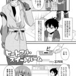 【エロ漫画】ヒートフルスイートルーム【オリジナル】