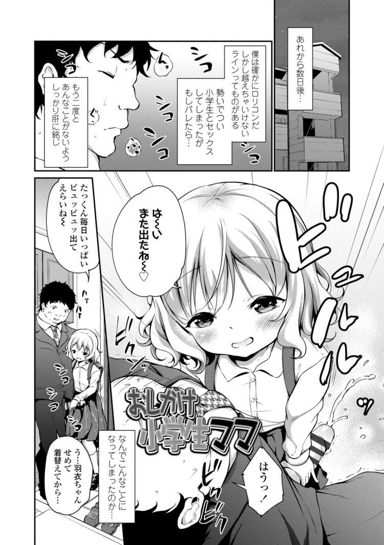 おしかけ小学生ママ00002