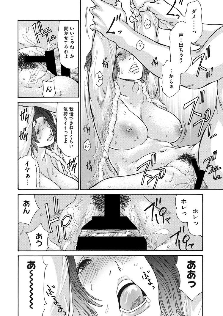 寝取られ視姦妻最終話00014