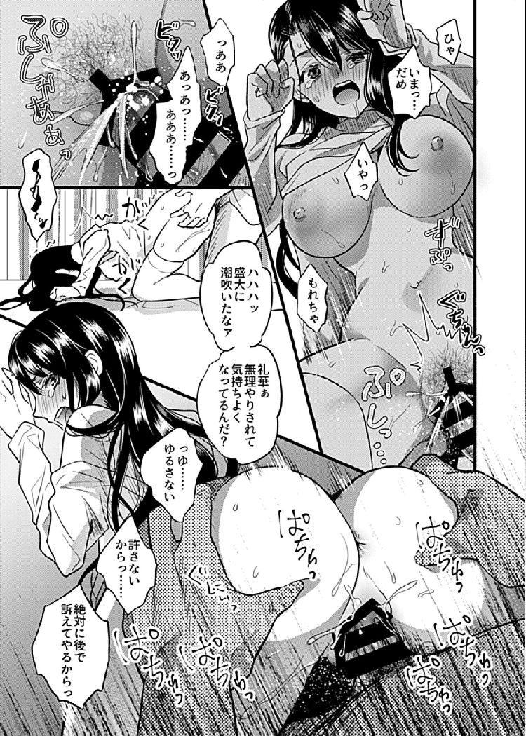 人妻蹂躙~一児の母が雌になる瞬間(とき)~00009