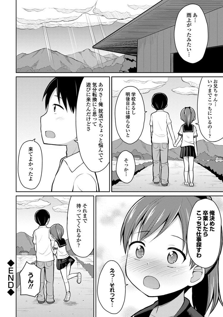 初恋Happyスコール00020