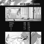 【エロ漫画】さかさまの夏【オリジナル】