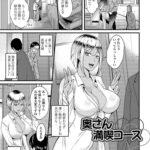【エロ漫画】奥さん満喫コース【オリジナル】